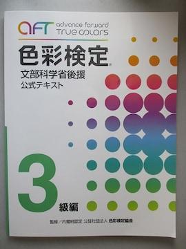 色彩検定3級 公式テキスト AFT カラー