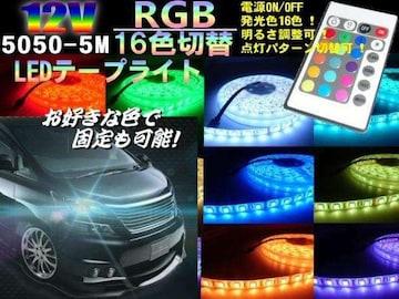 16色リモコン切替12V用5M/RGBレインボーLEDテープライト