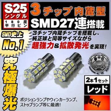 LED S25 シングル 3チップSMD 27連 レッド 180度 平行ピン BA15S エムトラ