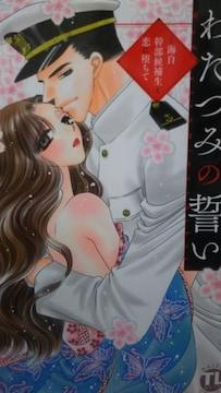 わだつみの誓い〜海自幹部候補生と恋に堕ちて★夏生恒