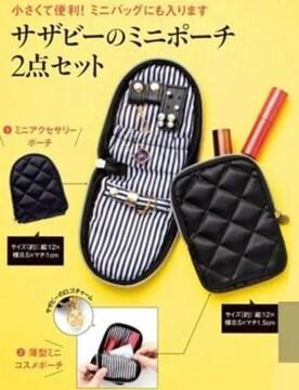 雑誌付録★サザビー★ミニポーチ2個セット★