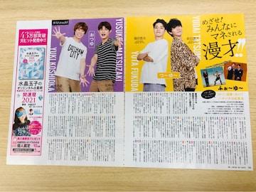 ふぉ〜ゆ〜 10/22 Myojo 12月号・10/9 TVガイドPerson切り抜き