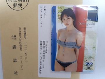 非売品 沢口愛華 ヤングマガジン 28号 クオカード