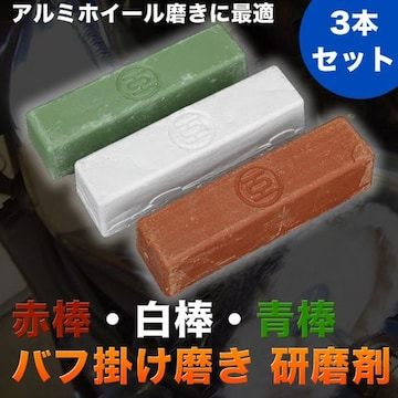 ワケ有 研磨剤 アルミホイール磨きに最適 3本セット