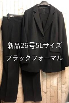 新品☆26号5Lブラックフォーマル喪服パンツスーツセット黒j843