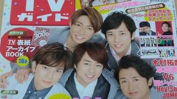 TVガイド 創刊3000号記念 2017 嵐 SMAP V6ジャニーズ