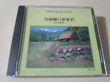CD「宮崎駿の世界�W4 オルゴール・コレクション」ジブリ★