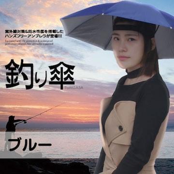 釣り傘 ブルー かぶる傘 傘帽子 釣り用 かぶる傘 両手解放可