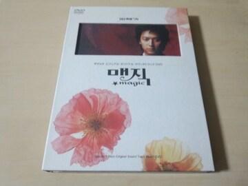 DVD「マジック ビジュアル・オリジナル・サウンドトラックDVD」