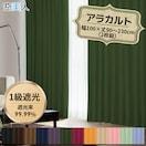 高級遮光1級カーテン! 幅100×丈178cm MGN2枚組【窓美人】