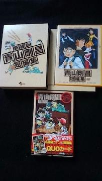 青山剛昌短編集DVD付き限定版 初版本 帯付き 小学館 即決