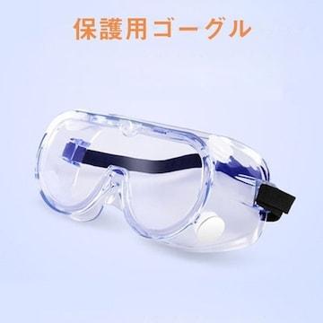 作業用ゴーグル 飛沫対策眼鏡 防花粉 保護メガネ 軽量 透明 防曇