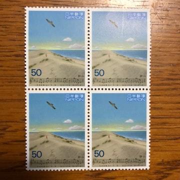 562送料無料記念切手200円(50円切手)