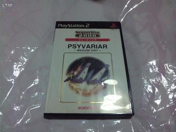 【PS2】サイヴァリアミディアムユニット