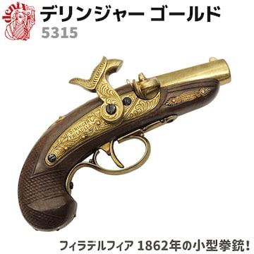 DENIX デニックス 5315 デリンジャー ピストル フィラレルフィア レプリカ 銃 モデルガン