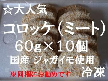 ☆国産ジャガイモ使用**  コロッケ(肉) 10個  冷凍