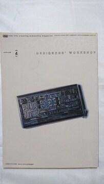 1999.4.デザインの現場 印刷・製本・加工 立花ハジメ