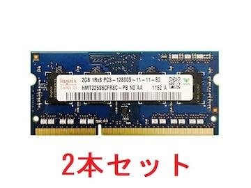 ★メモリ ハイニクス PC3-12800 2GB 2本セット