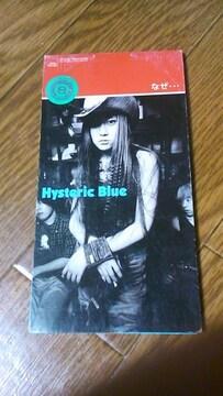 ヒステリック・ブルー♪8cmシングルCD〜なぜ・・・