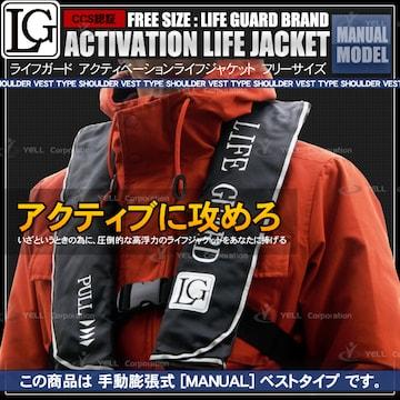 ▲ライフジャケット 救命胴衣 ベスト 手動膨張式 黒色 【B】