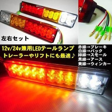 12v/24v兼用LEDテールランプ 汎用/トラック/ボート トレーラー