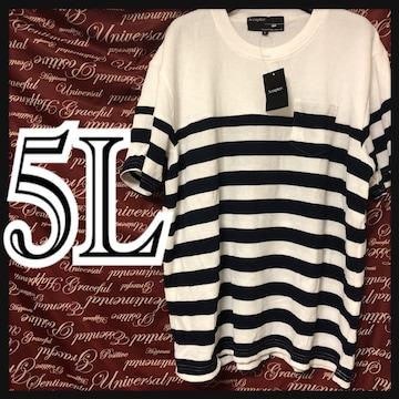 5L・ワッフル調ボーダーTシャツ新品/MCF-5092