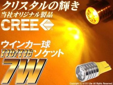 2球�儺10/T16オレンジCREE 7WハイパワークリスタルLED ウインカーポジション