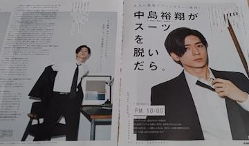 ★中島裕翔★切り抜き★SUITS 2