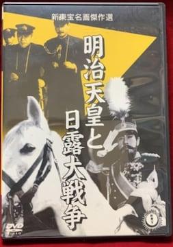 -d-.[明治天皇と日露大戦争]DVD 嵐寛寿郎 宇津井健 加藤嘉