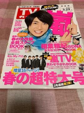 ★1冊/TVガイド 2013.3.23〜 関東版