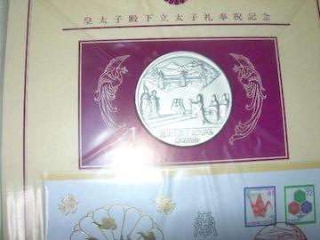 令和天皇の、立太子礼奉祝記念メダル入り初日カバー100g