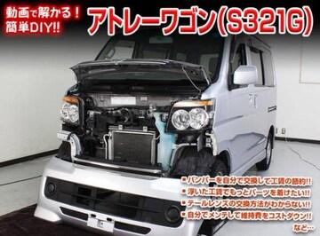 送料無料 アトレーワゴン S321G メンテナンスDVD VOL1