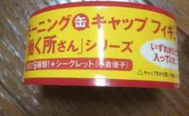 モーニング缶キャップフィギュア働く所さんシリーズ小倉優子  < タレントグッズの