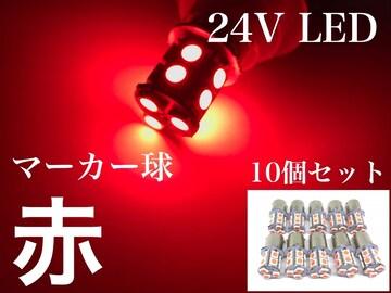 24V LED S25 シングル球 13連 10個 サイドマーカー  レッド 赤