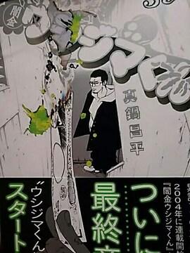 【送料無料】闇金ウシジマくん 全46巻完結おまけ付きセット