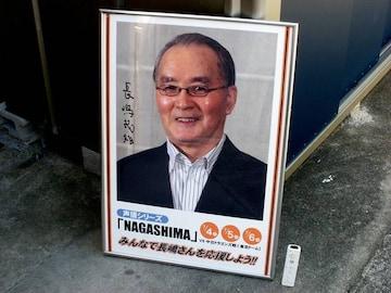 長嶋茂雄 直筆サイン入りボードフレーム ミスター