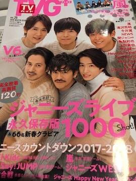 TVガイドプラス Vol.29 2018年冬 V6 表紙 切り抜き
