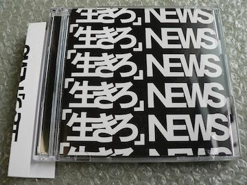 NEWS『生きろ』初回限定盤A【CD+DVD】ゼロ一獲千金ゲーム/他出品