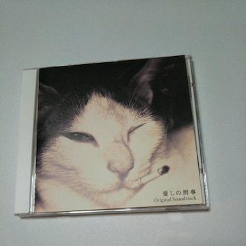 CD愛しの刑事サウンド・トラック