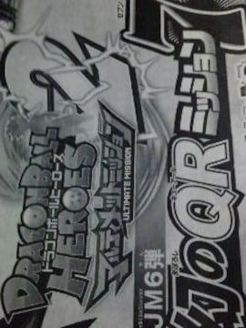 3DSドラゴンボールヒーローズアルティメットミッション2[幻のQRミッション7]QRコード全7種