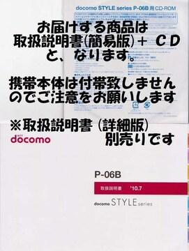 メール便送料込♪ 新品 ドコモ P-06B用 [簡易版] 取扱説明書&CD