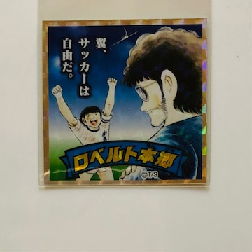 キャプ翼マンシール No.09 ロベルト本郷
