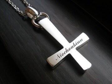 仁尾彫金『文字彫りビック逆十字クロスチェーン無し』117