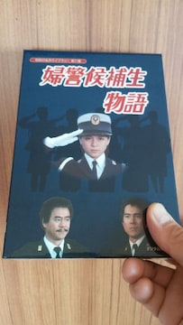 ■婦警候補生物語■送料込み!