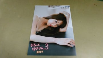 ★AKB48・柏木由紀★グラビア雑誌切抜き・8P。同梱可。