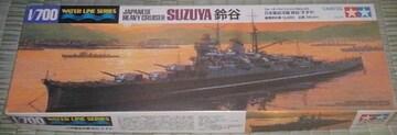 わけあり「タミヤ1/700重巡洋艦鈴谷」