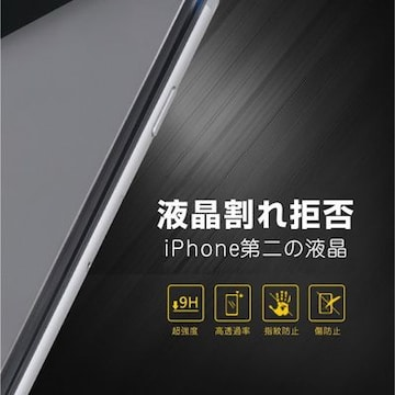 iPhone7 7plus 9H ラウンドエッジ 極薄強化ガラ ガラスフィルム
