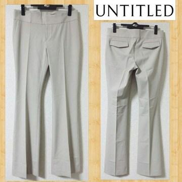 新品 購入22000円 UNTITLED アンタイトル きれい目パンツ 日本製