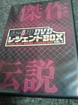 パチスロ必勝ガイド レジェンドBOX Vol.4