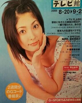 平山あや【YOMIURIテレビ館】2005年342号